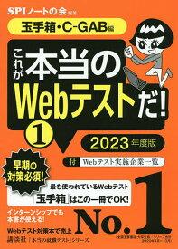 これが本当のWebテストだ! 2023年度版1/SPIノートの会【3000円以上送料無料】