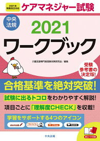 ケアマネジャー試験ワークブック 2021/介護支援専門員受験対策研究会【3000円以上送料無料】