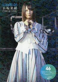 日向坂46小坂菜緒CUTE & COOL 日向坂46/アイドル研究会【3000円以上送料無料】