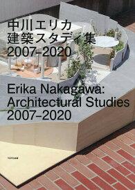 中川エリカ建築スタディ集2007−2020/中川エリカ【3000円以上送料無料】