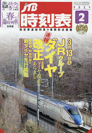 JTB時刻表 2021年2月号【雑誌】【3000円以上送料無料】