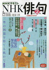 NHK 俳句 2021年2月号【雑誌】【3000円以上送料無料】