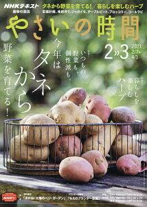NHK 趣味の園芸やさいの時間 2021年2月号【雑誌】【3000円以上送料無料】