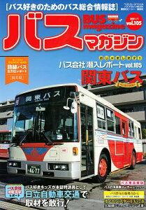 バスマガジン バス好きのためのバス総合情報誌 vol.105【3000円以上送料無料】