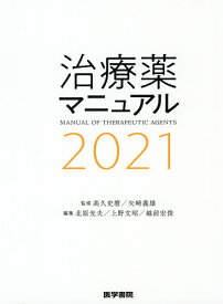 治療薬マニュアル 2021/高久史麿/矢崎義雄/北原光夫【3000円以上送料無料】