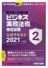ビジネス実務法務検定試験2級公式テキスト 2021年度版【3000円以上送料無料】