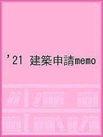 '21 建築申請memo【3000円以上送料無料】