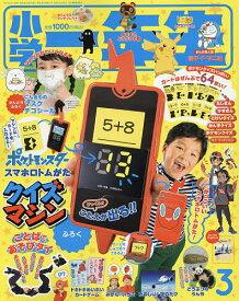 小学一年生 2021年3月号【雑誌】【3000円以上送料無料】