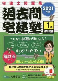 過去問宅建塾 宅建士問題集 2021年版1【3000円以上送料無料】