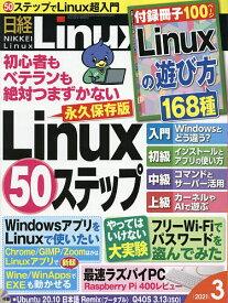 日経Linux 2021年3月号【雑誌】【3000円以上送料無料】