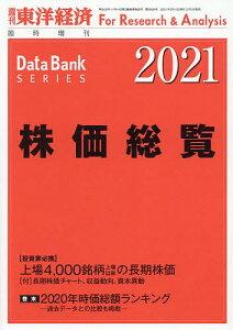 株価総覧2021年版 2021年2月号 【東洋経済増刊】【雑誌】【3000円以上送料無料】