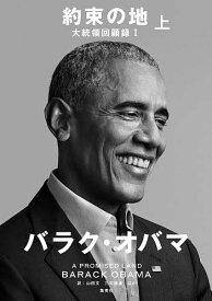 約束の地 上/バラク・オバマ/山田文/三宅康雄【3000円以上送料無料】