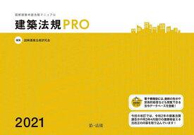 建築法規PRO 図解建築申請法規マニュアル 2021/図解建築法規研究会【3000円以上送料無料】