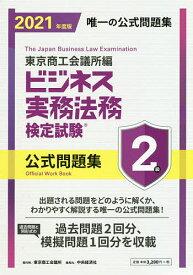 ビジネス実務法務検定試験2級公式問題集 2021年度版【3000円以上送料無料】