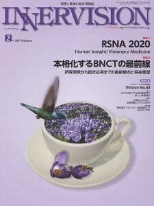 インナービジョン 医療と画像の総合情報誌 第36巻第2号(2021FEBRUARY)【3000円以上送料無料】