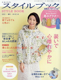 ミセスのスタイルブック 2021年3月号【雑誌】【3000円以上送料無料】