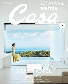Casa BRUTUS(カ−サブル−タス 2021年3月号【雑誌】【3000円以上送料無料】