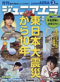 ジュニアエラ 2021年3月号【雑誌】【3000円以上送料無料】