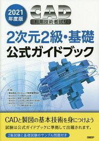 CAD利用技術者試験2次元2級・基礎公式ガイドブック 2021年度版/コンピュータ教育振興協会【3000円以上送料無料】