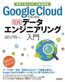 Google Cloudではじめる実践データエンジニアリング入門 業務で使えるデータ基盤構築/下田倫大/寳野雄太/饗庭秀一郎【3000円以上送料無料】
