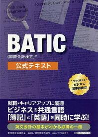 BATIC〈国際会計検定〉公式テキスト【3000円以上送料無料】