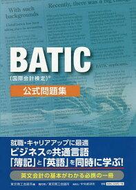 BATIC〈国際会計検定〉公式問題集【3000円以上送料無料】
