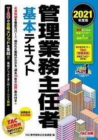 管理業務主任者基本テキスト 2021年度版/TAC株式会社(管理業務主任者講座)【3000円以上送料無料】