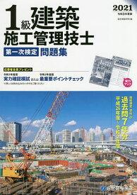 1級建築施工管理技士第一次検定問題集 令和3年度版/総合資格学院【3000円以上送料無料】