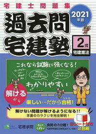 過去問宅建塾 宅建士問題集 2021年版2【3000円以上送料無料】