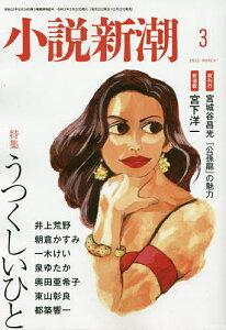小説新潮 2021年3月号【雑誌】【3000円以上送料無料】