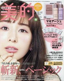 美的(BITEKI) 2021年4月号【雑誌】【3000円以上送料無料】
