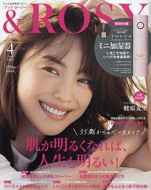 &ROSY(アンドロージー) 2021年4月号【雑誌】【3000円以上送料無料】