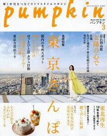 月刊Pumpkin 2021年3月号【雑誌】【3000円以上送料無料】