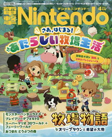 電撃Nintendo 2021年4月号【雑誌】【3000円以上送料無料】