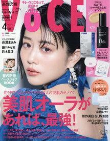 VOCE(ヴォーチェ) 2021年4月号【雑誌】【3000円以上送料無料】
