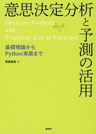 意思決定分析と予測の活用 基礎理論からPython実装まで/馬場真哉【3000円以上送料無料】