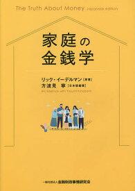 家庭の金銭学/リック・イーデルマン【3000円以上送料無料】