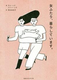 女ふたり、暮らしています。/キムハナ/ファンソヌ/清水知佐子【3000円以上送料無料】