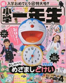 小学一年生 2021年4月号【雑誌】【3000円以上送料無料】