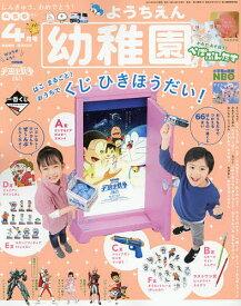 幼稚園 2021年4月号【雑誌】【3000円以上送料無料】