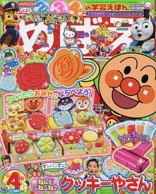 めばえ 2021年4月号【雑誌】【3000円以上送料無料】