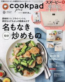cookpad plus 2021年4月号【雑誌】【3000円以上送料無料】
