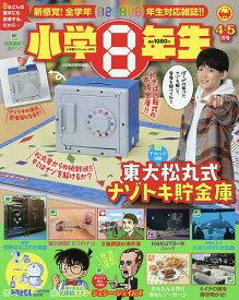 小学館スペシャル 2021年4月号【雑誌】【3000円以上送料無料】
