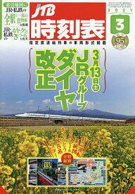 JTB時刻表 2021年3月号【雑誌】【3000円以上送料無料】