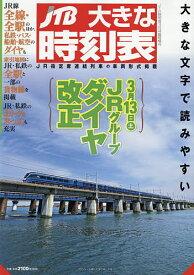 大きな時刻表 2021年3月号 【JTB時刻表増刊】【雑誌】【3000円以上送料無料】