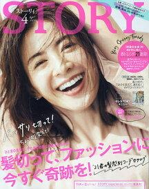 STORY(ストーリィ) 2021年4月号【雑誌】【3000円以上送料無料】