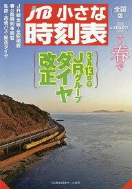 JTB小さな時刻表 2021年3月号【雑誌】【3000円以上送料無料】