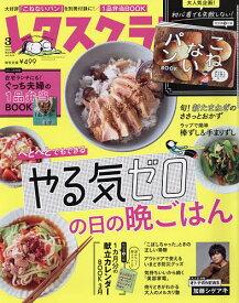 レタスクラブ 2021年3月号【雑誌】【3000円以上送料無料】
