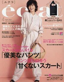 eclat(エクラ) 2021年4月号【雑誌】【3000円以上送料無料】