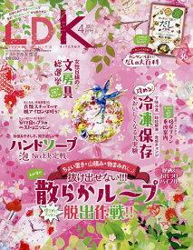 LDK(エルディーケー) 2021年4月号【雑誌】【3000円以上送料無料】